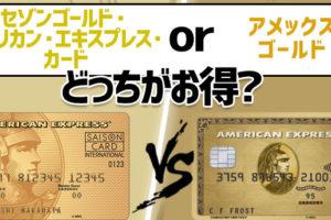アメックスゴールドとセゾンゴールドの違いは?どちらがお得か徹底比較!