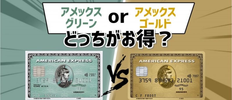 アメックスゴールドはグリーンカードよりお得?あらゆる視点から徹底比較!