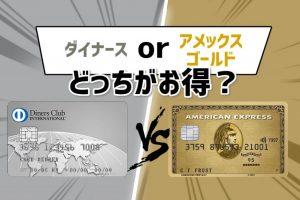 アメックスゴールドとダイナースクラブカードはどっちが優れている?違いを徹底比較!