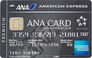 ANA アメリカン・エキスプレス・プラチナカード